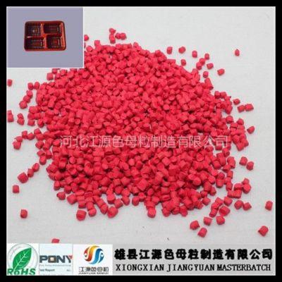 供应片材食品级红色母粒