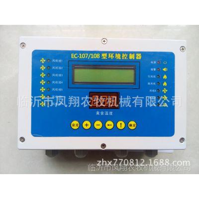 EC-103环境控制器 环境控制器 鸡舍环境控制器 自动环境控制器
