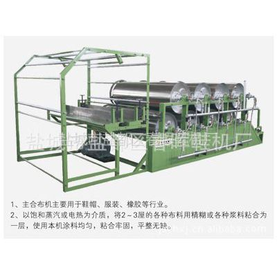 供应加工定做 鞋机 CH14F-1型合布机 卷布机 热熔复合机