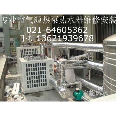 供应上海太阳能热水器维修=空气源热泵热水器安装网点-空气能热水器销售电话