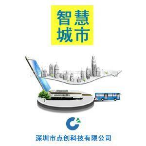 供应手机电子站牌,智能电子站牌,沈阳智能公交车载设备
