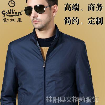 2015春秋新款正品金利来夹克中年男士立领薄款商务外套拉链茄克衫