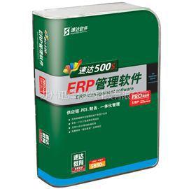 供应苏州速达软件(迅烽软件)速达5000G-PRO商业版