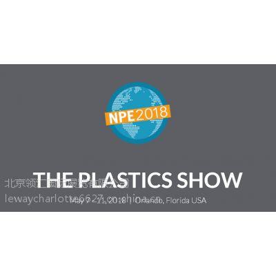 2018年美国国际塑料展橡塑展 NPE