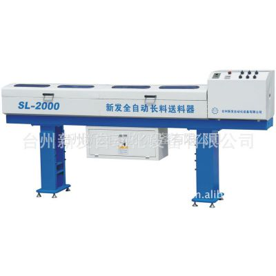 供应SL-2000自动送料器  车床 送料器  自动送料机 厂家直销
