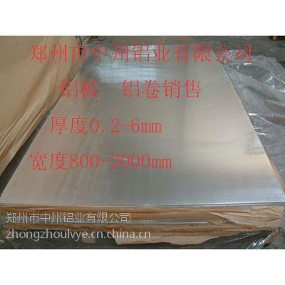 3003铝板 状态h24 2*1100*6000