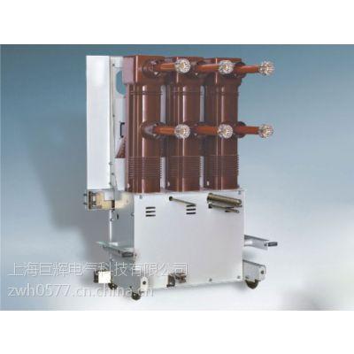 供应供应ZN85-40.5系列户内高压真空断路器 高压电器商巨辉