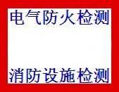 北京消防检测项目及收费标准