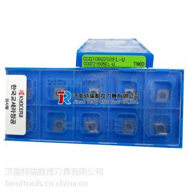 日本京瓷数控刀片CCGT060202MF-GQ PR1005硬质合金刀片