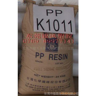 供应用于家居用品FDA认证 PP K1011标准产品
