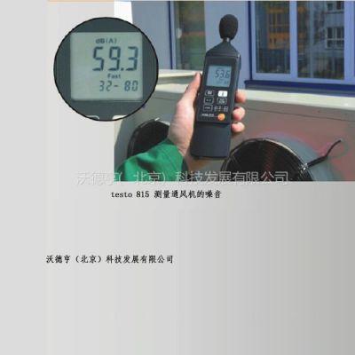供应德国testo815声级计-原装现货,一级代理