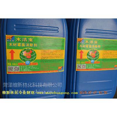 木洁宝-木材霉菌消除剂 木材除霉除菌药水 板材霉菌去除剂