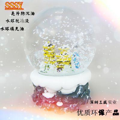正品圣诞礼品必用SSSY水晶球高档填充油,水晶球进口填充液