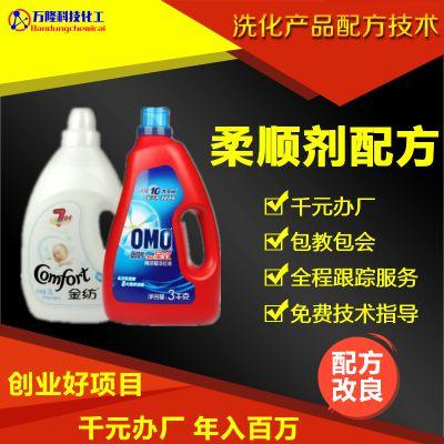 金纺衣物护理剂配方,国货品牌除菌防静电柔顺剂制作技术资料,上海专业配方分析,模仿生产。