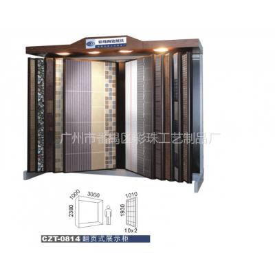 供应定做瓷砖样板展架 天花板 铝扣板展示架CZT-0814 翻页式展示柜