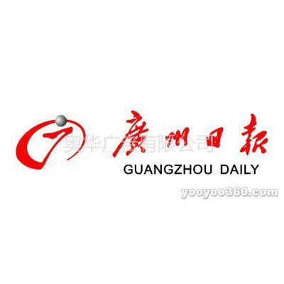 供应广州日报遗失声明公告启事分类广告
