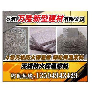 供应沈阳水泥发泡混凝土保温板哪家规模比较大--沈阳万隆建材有限公司