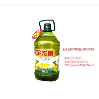 供应金龙鱼茶籽原香食用调和油5L*4 正品 湖北金龙鱼批发团购免运费