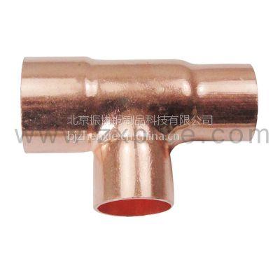供应全国仓储批发紫铜异径承口三通接头 紫铜制冷配件 质量保证