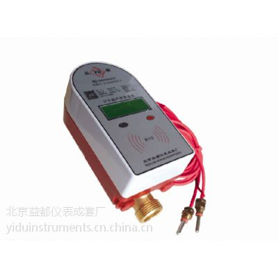 供应北京益都 IC-3型超预付费热量表