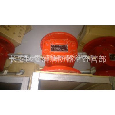 供应湿式报警阀  蝶阀 沟槽管件消防器材 批发 国标 检测报告