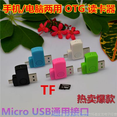 【OTG系列产品】USB+MICRO USB电脑/手机两用 TF旋转读卡器批发