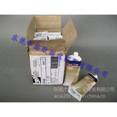 供应供应3mDP490,耐高温高性能,3m环氧树脂胶水