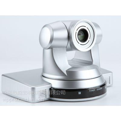 VIPPRO威宝高清视频会议摄像机