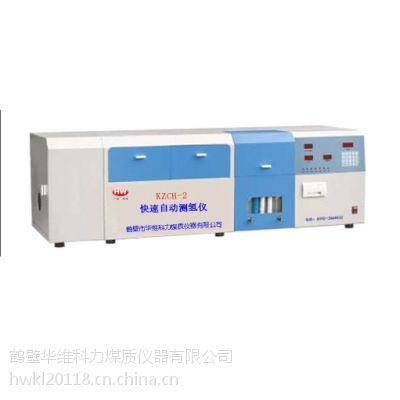 快速自动测氢仪HWCH-2鹤壁华维科力供应
