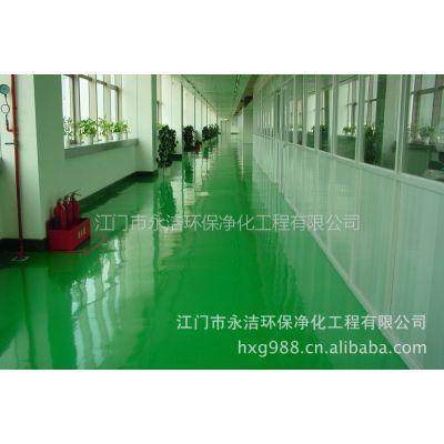 江门永洁供应净化室洁净环氧地坪 承包环氧树脂地坪工程