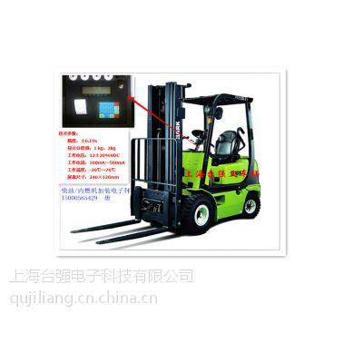 供应广东柴油机改装叉车秤多少钱/内燃机加装称重系统