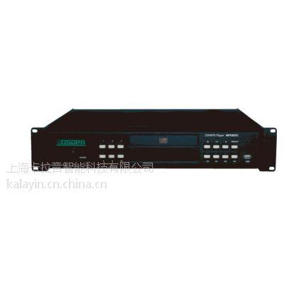 MP9807C CD/MP3播放器 DSPPA 迪士普
