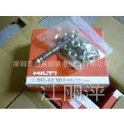 现货批发零售瑞士Hilti喜利得內螺紋安全錨栓HSC