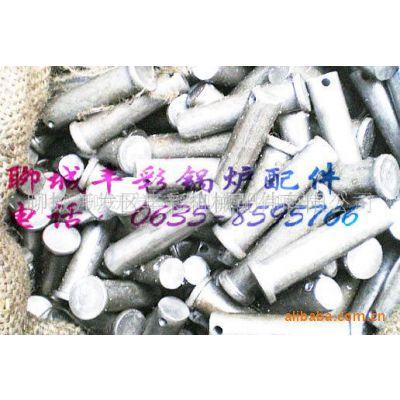 供应45#钢炉排轴,炉排销,工业锅炉配件,厂家专业生产