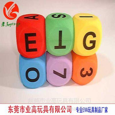 供应EVA色子玩具 业高6面印花EVA游戏色子