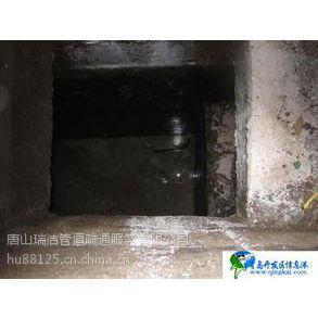 唐山高新区疏通下水道13363155883管道清淤