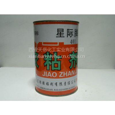 星际401强力胶 胶粘剂 401强力胶 万能胶 西安氯丁胶代理