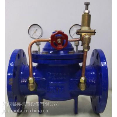 西安水力控制阀 铸铁水用先导减压稳压阀HC200X-16 可调式减压阀