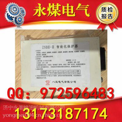 陕西榆林神木ZNBH-II智能化保护器质保一年