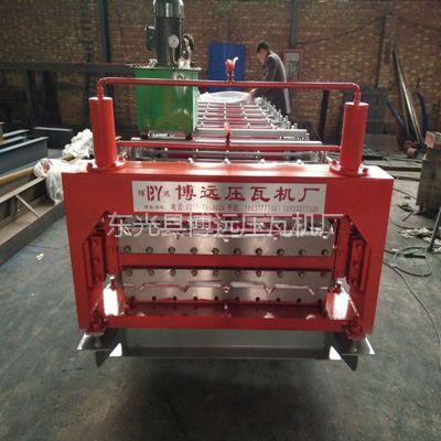 840-900型双层压瓦机价格 博远全自动彩钢瓦压瓦机设备