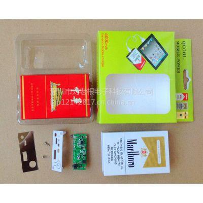 供应烟盒移动电源 移动电源套料 手机移动充电宝 三星苹果电源