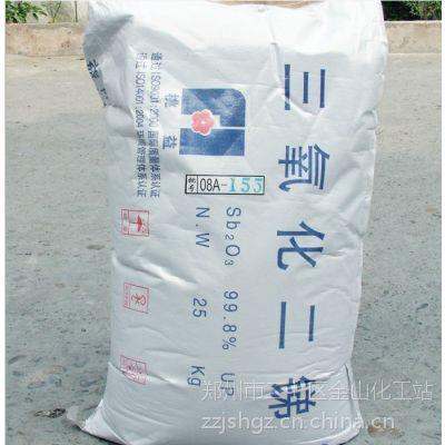 供应高白度级AA牌3号三氧化二锑高纯三氧化二锑阻燃剂催化剂专供