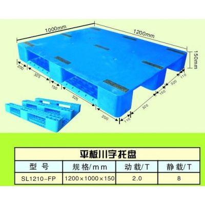 供应优质1210平板川字塑料托盘,山东塑料托盘专业生产厂家,物美,质优!