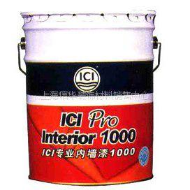 供应多乐士 ICI专业内墙漆1000型 优质乳胶漆 工程漆 20L