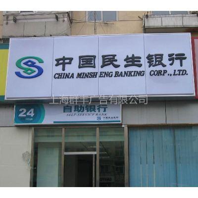 供应上海吸塑灯箱 广告招牌 灯箱喷绘布、背景墙设计制作安装