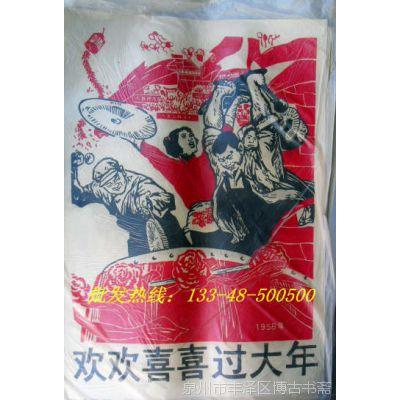 红色经典文革收藏宣传画批发 革命版画批发 80个品种 北京发货