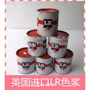 供应英国LR色浆、3756红色色浆、树脂用色浆