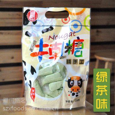 供应 盛芝坊250克绿茶味 牛轧糖 软糖 闽南特产 休闲零食