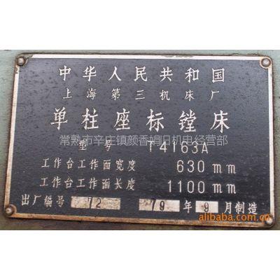 供应二手8成新上海第三机厂单柱坐标镗床T4163A