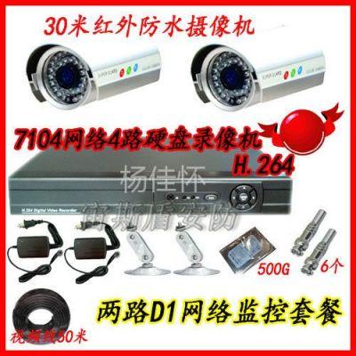 供应两路监控套餐 硬盘录像机套装 500G  安防设备 H.264网络监控